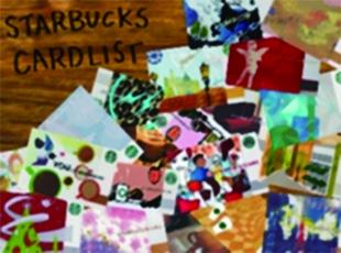スターバックスカードリストのイメージ